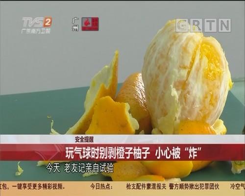 """安全提醒 玩气球时别剥橙子柚子 小心被""""炸"""""""