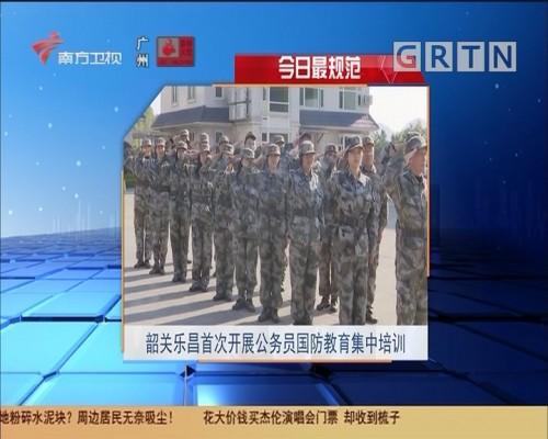 今日最规范:韶关乐昌首次开展公务员国防教育集中培训