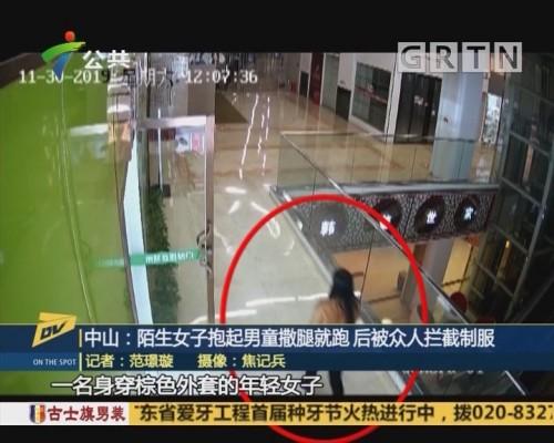 中山:陌生女子抱起男童撒腿就跑 后被众人拦截制服