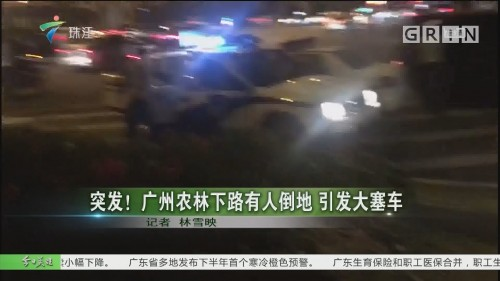 突发!广州农林下路有人倒地 引发大塞车