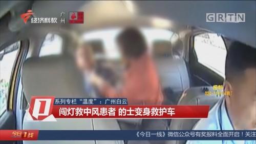 """系列专栏""""温度"""":广州白云 闯灯救中风患者 的士变身救护车"""