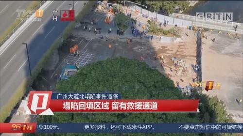 广州大道北塌陷事件追踪 塌陷回填区域 留有救援通道
