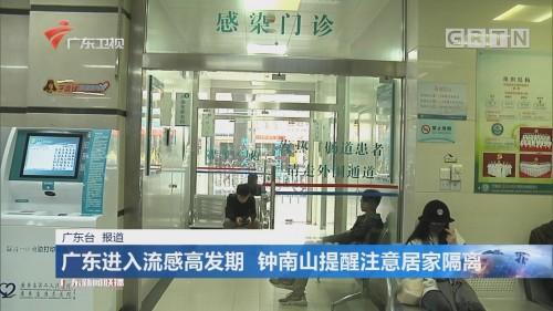 广东进入流感高发期 钟南山提醒注意居家隔离