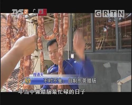 不时不食:自制东莞腊肠