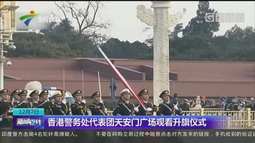 香港警务处代表团天安门广场观看升旗仪式