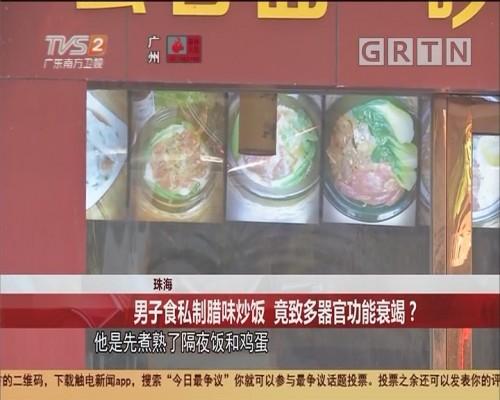珠海 男子食私制腊味炒饭 竟致多器官功能衰竭?