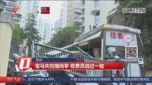 深圳:宝马失控撞岗亭 收费员逃过一劫