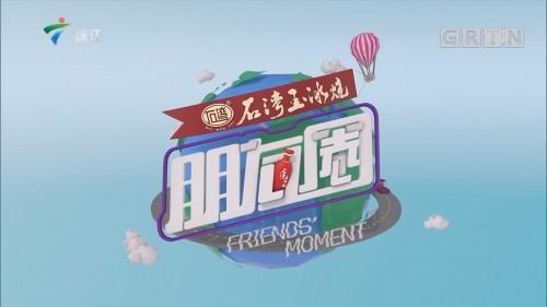 [HD][2019-12-08]朋友圈