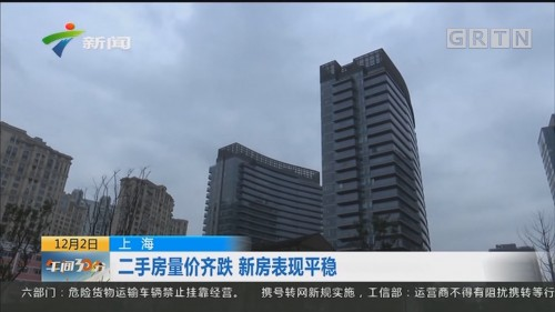 上海:二手房量价齐跌 新房表现平稳