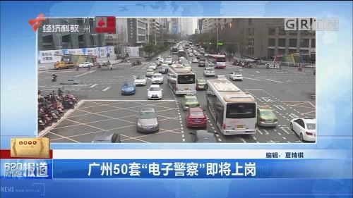 """广州50套""""电子警察""""即将上岗"""