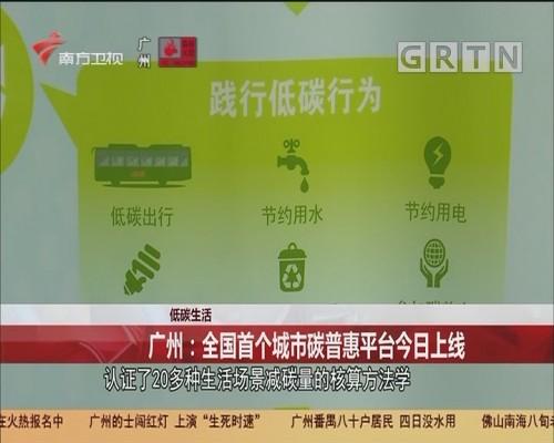 低碳生活 广州:全国首个城市碳普惠平台今日上线