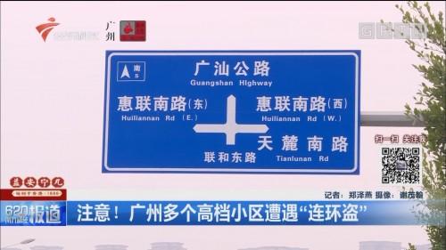 """注意!广州多个高档小区遭遇""""连环盗"""""""