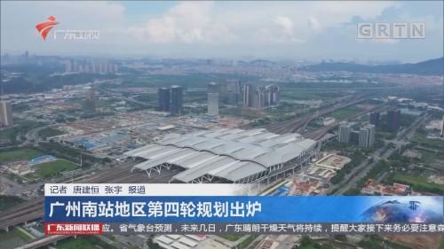 广州南站地区第四轮规划出炉