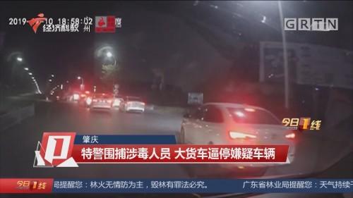 肇庆:特警围捕涉毒人员 大货车逼停嫌疑车辆