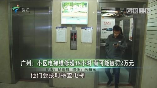 广州:小区电梯维修超48小时 有可能被罚2万元