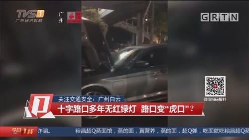 """关注交通安全:广州白云 十字路口多年无红绿灯 路口变""""虎口""""?"""