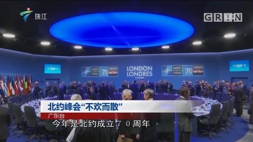 """北约峰会""""不欢而散"""""""