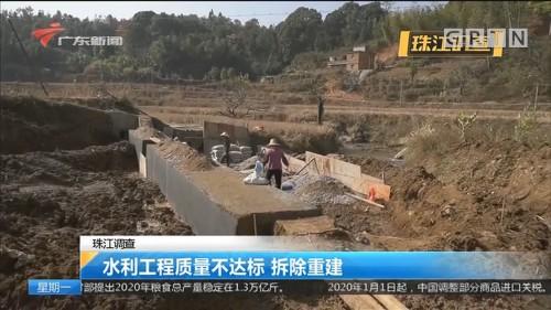 珠江调查 水利工程质量不达标 拆除重建