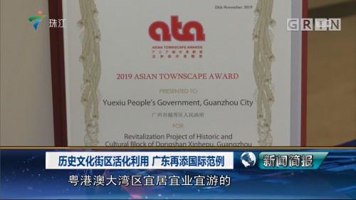 历史文化街区活化利用 广东再添国际范例