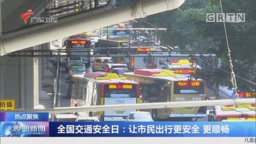 全国交通安全日:让市民出行更安全 更顺畅