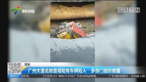 突发:广州大道北地面塌陷有车辆陷入 多部门组织救援