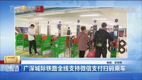 广深城际铁路全线支持微信支付扫码乘车
