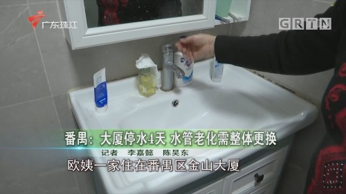 番禺:大厦停水4天 水管老化需整体更换