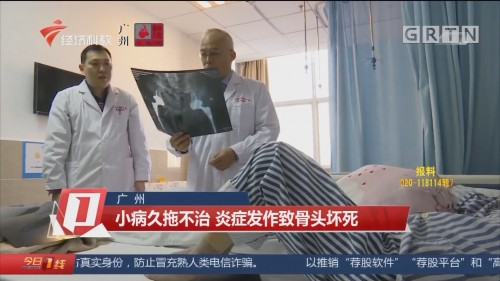 广州:小病久拖不治 炎症发作致骨头坏死