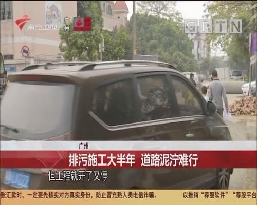 广州:排污施工大半年 道路泥泞难行