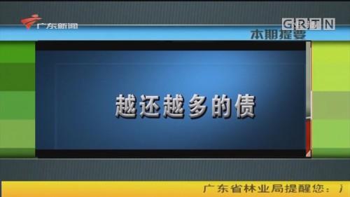 [HD][2019-12-17]新闻故事:越还越多的债