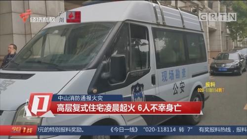中山消防通报火灾:高层复式住宅凌晨起火 6人不幸身亡