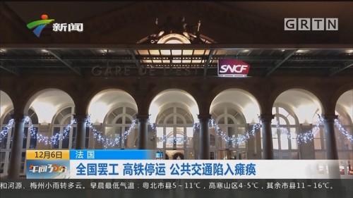 法国:全国罢工 高铁停运 公共交通陷入瘫痪
