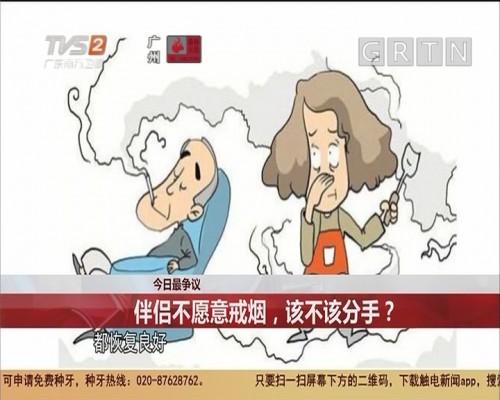 今日最争议 伴侣不愿意戒烟,该不该分手?