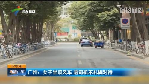 广州:女子坐顺风车 遭司机不礼貌对待