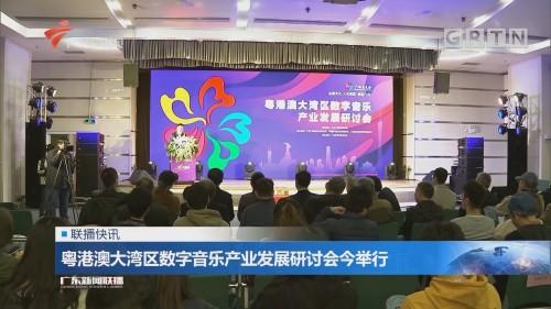 粤港澳大湾区数字音乐产业发展研讨会今举行