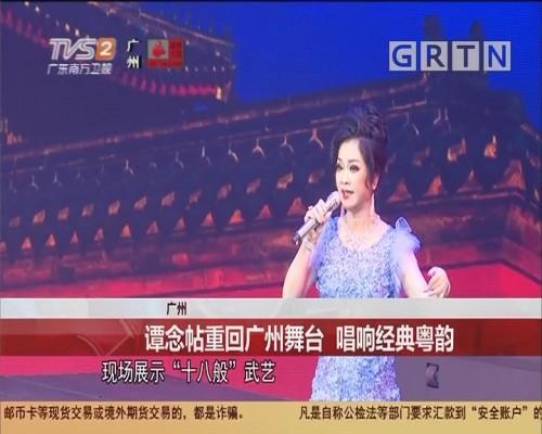 广州 谭念帖重回广州舞台 唱响经典粤韵