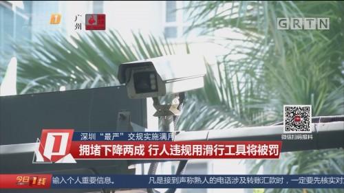 """深圳""""最严""""交规实施满月:拥堵下降两成 行人违规用滑行工具将被罚"""