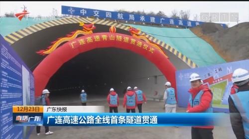 广连高速公路全线首条隧道贯通