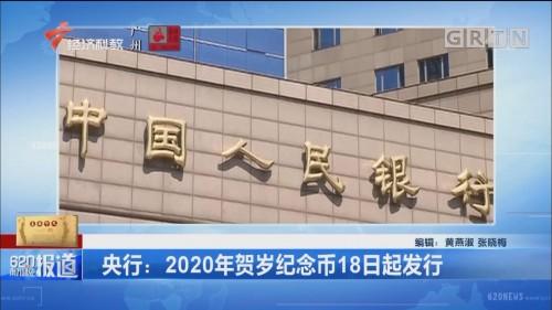 央行:2020年贺岁纪念币18日起发行