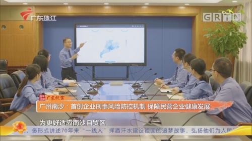 广州南沙:首创企业刑事风险防控机制 保障民营企业健康发展