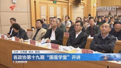 """省政协第十九期""""国是学堂""""开讲"""