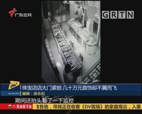 (DV现场)珠宝店店大门紧锁 几十万元首饰却不翼而飞