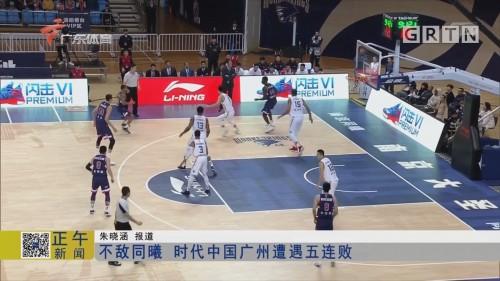 不敌同曦 时代中国广州遭遇五连败