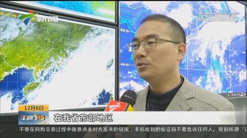 广东:无雨局面被打破 湿冷天气将缓解