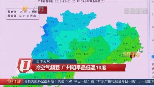 关注天气:冷空气频繁 广州明早最低温10度