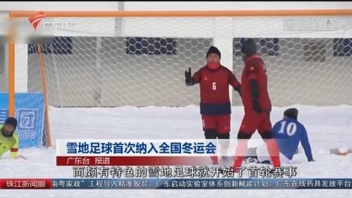 雪地足球首次纳入全国冬运会