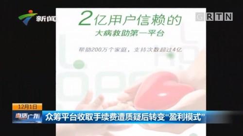 """众筹平台收取手续费遭质疑后转变""""盈利模式"""""""