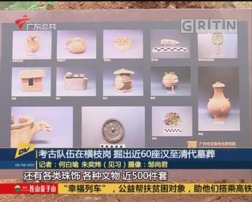 (DV现场)考古队伍在横枝岗 掘出近60座汉至清代墓葬