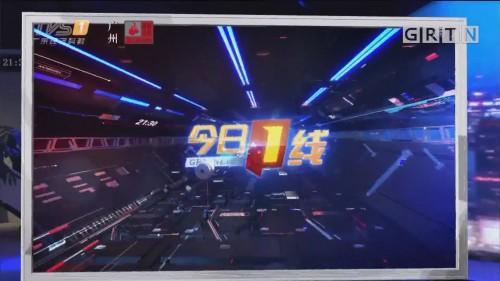 [HD][2019-12-02]今日一线:广州大道北塌陷事件新闻发布会 钢护筒继续往下沉开辟救援通道