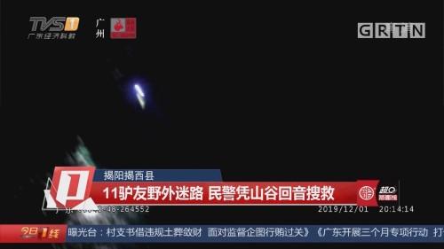 揭阳揭西县:11驴友野外迷路 民警凭山谷回音搜救